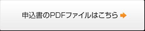 申込書・PDF